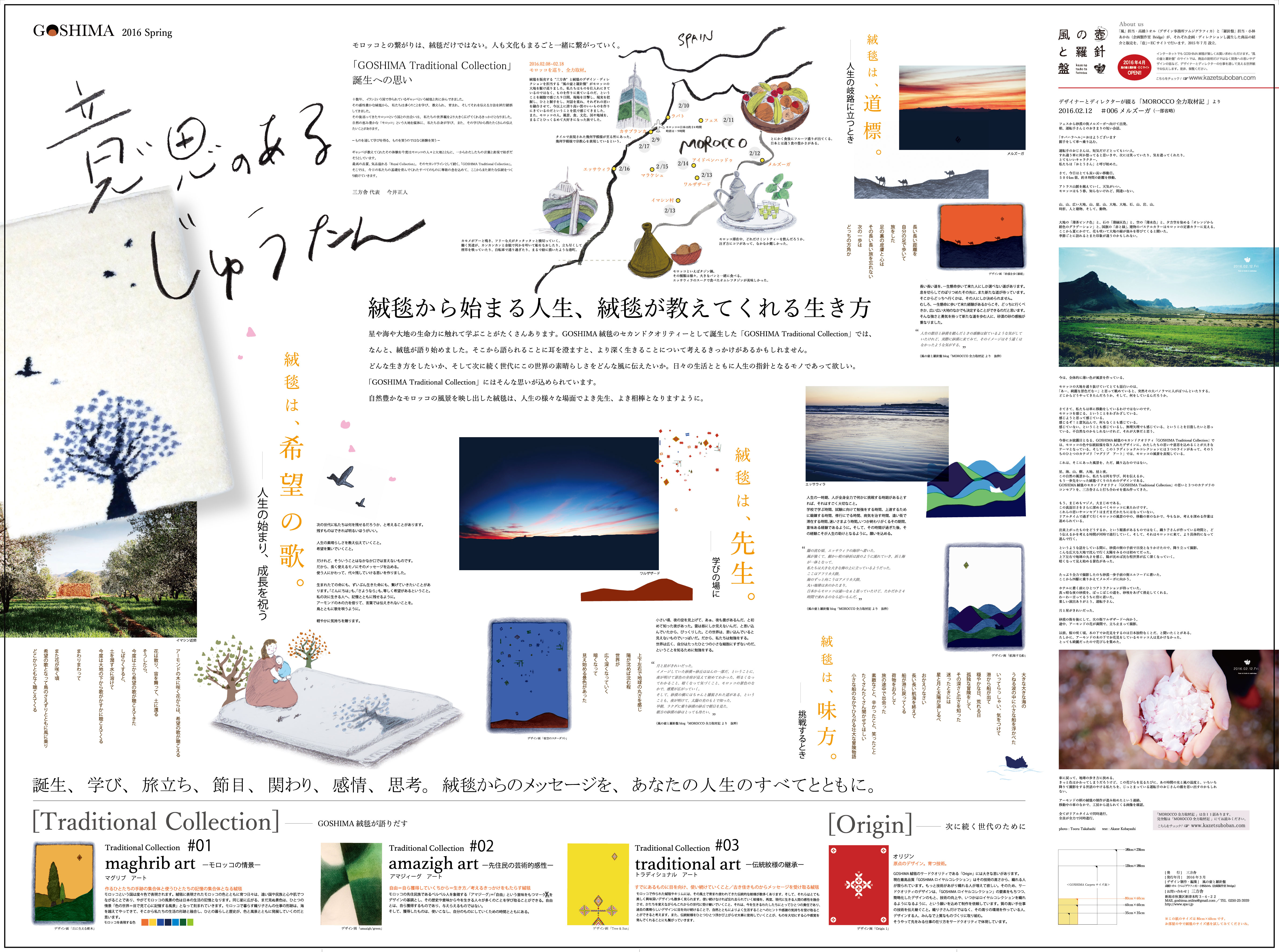 160319_大型DM_うらol-01
